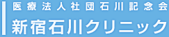 医療法人社団石川記念会 新宿石川クリニック