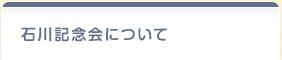 石川記念会について